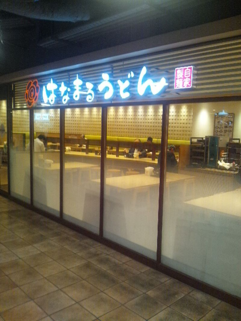 はなまるうどん 立川駅南口サザン店