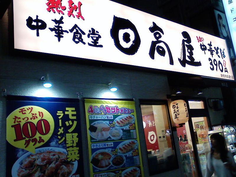 日高屋 新橋烏森通店