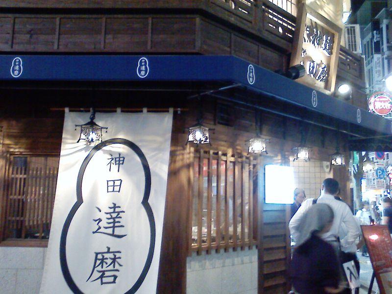 たいやき 神田達磨 新橋店