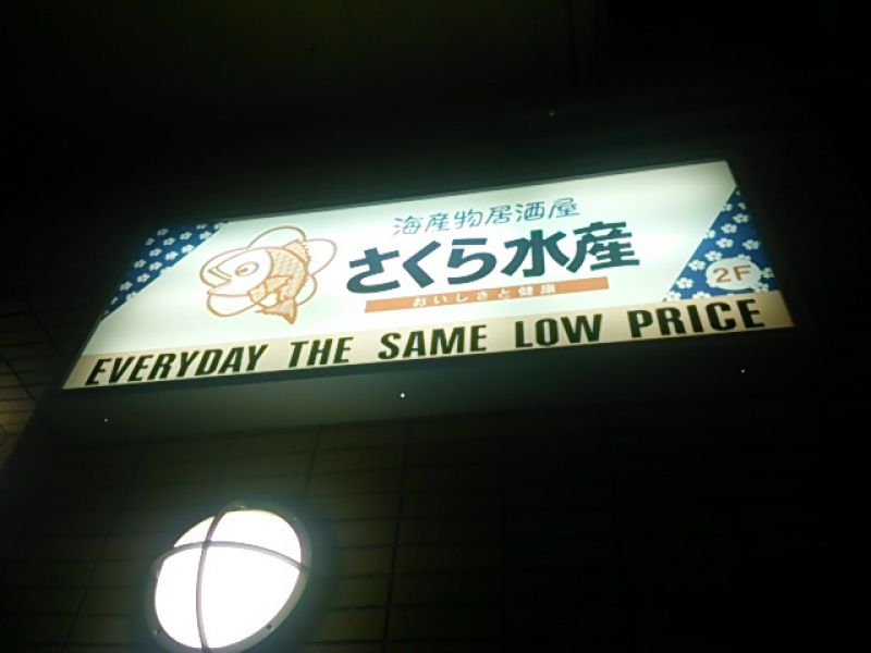 さくら水産 綱島西口店
