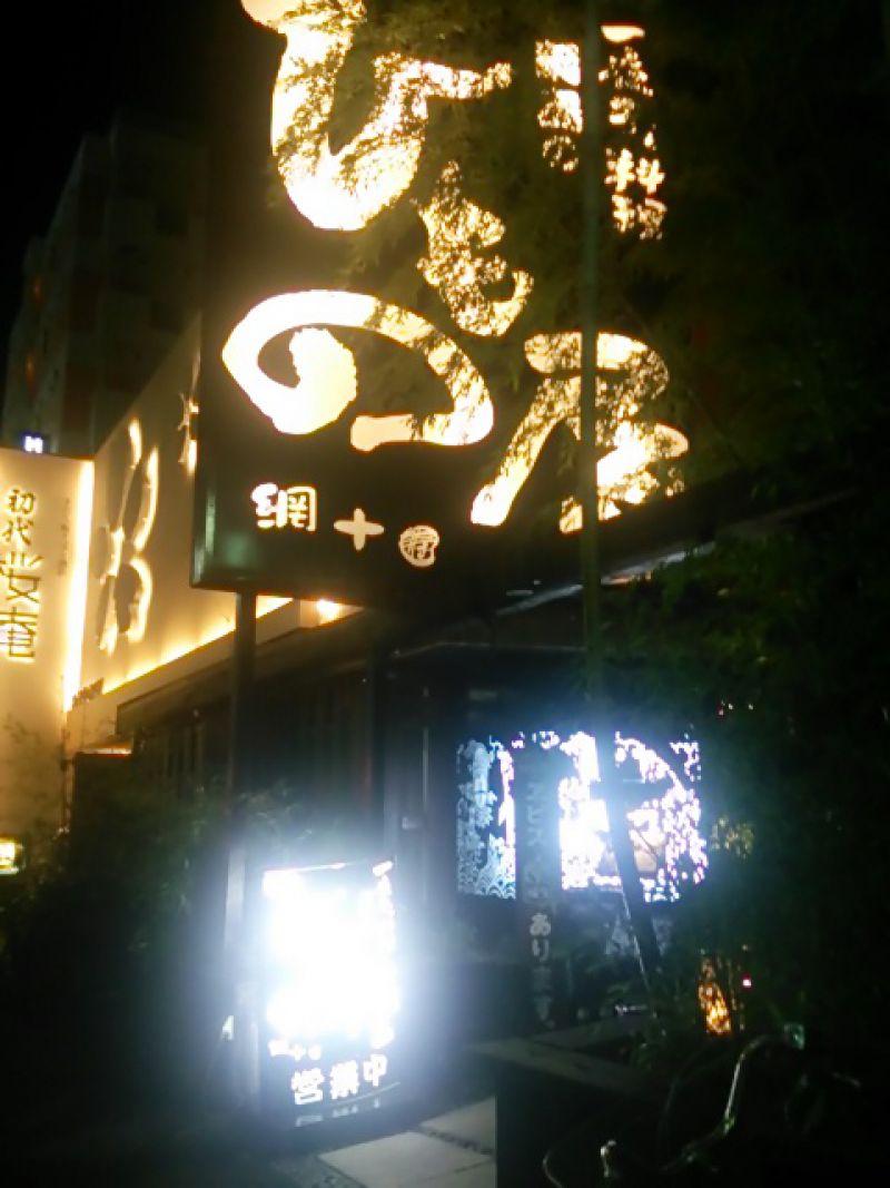 綱島のひもの屋