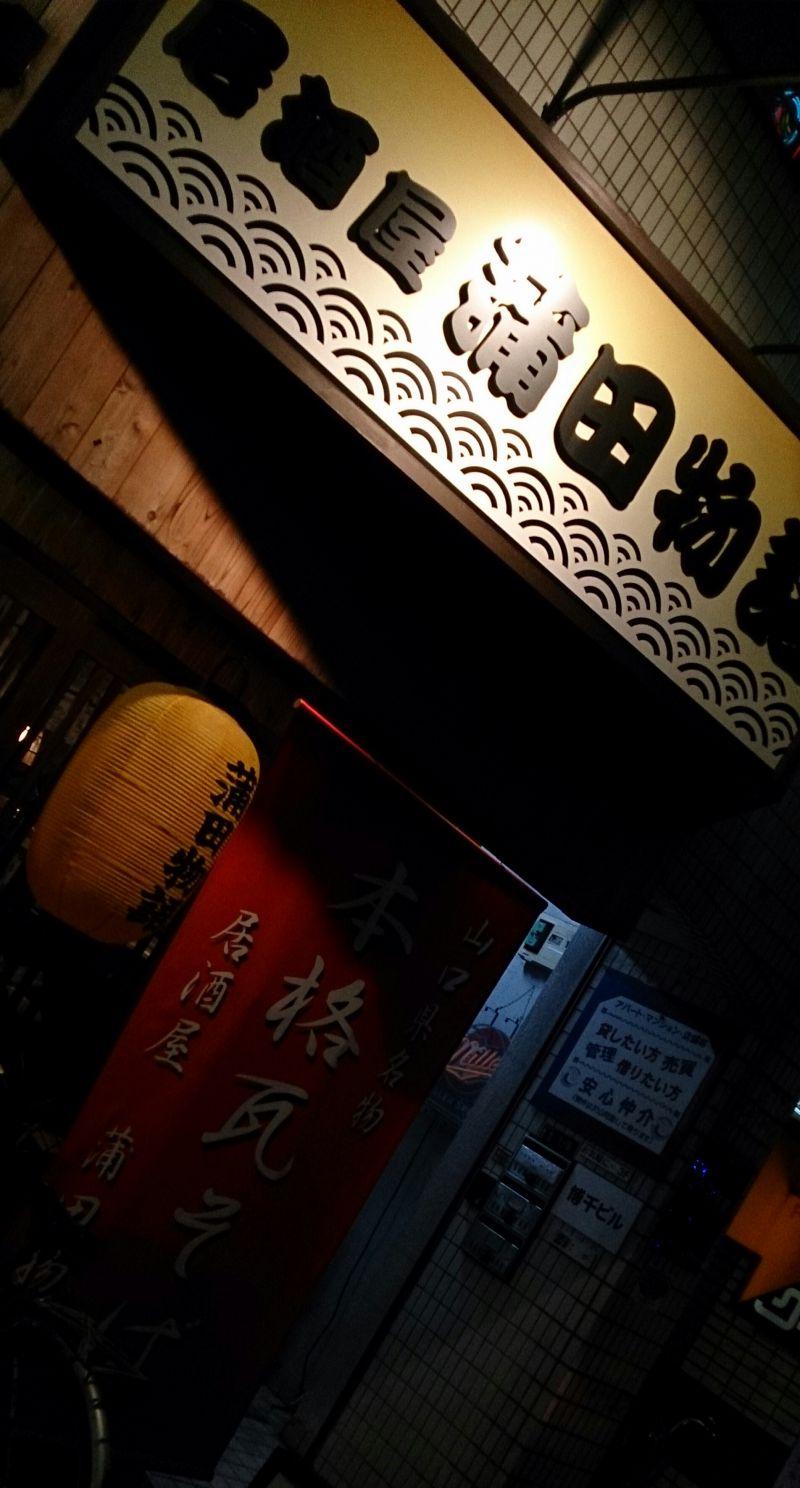 居酒屋 蒲田物語 蒲田東口