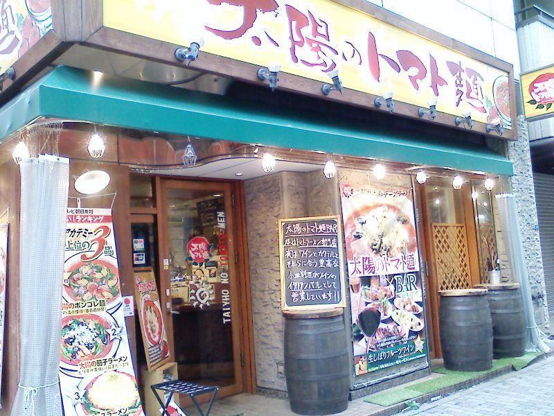 太陽のトマト麺 茅場町支店
