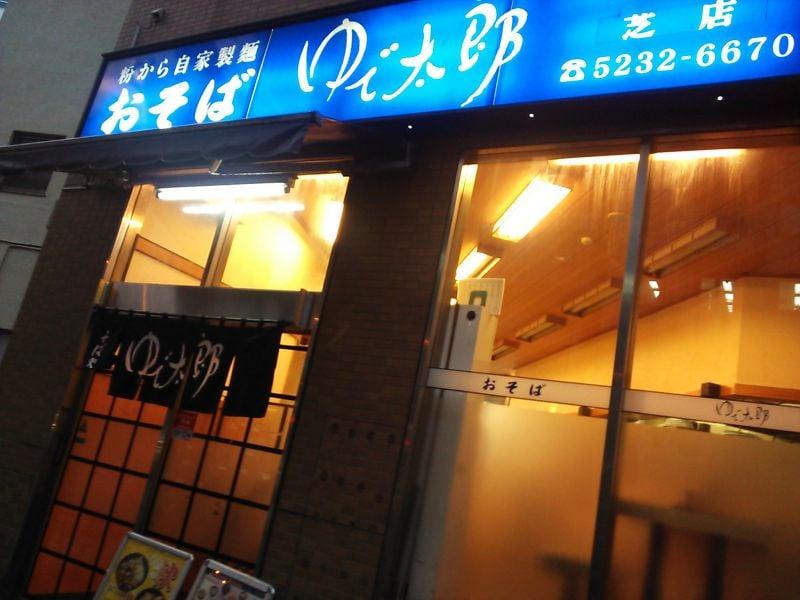 ゆで太郎 芝店
