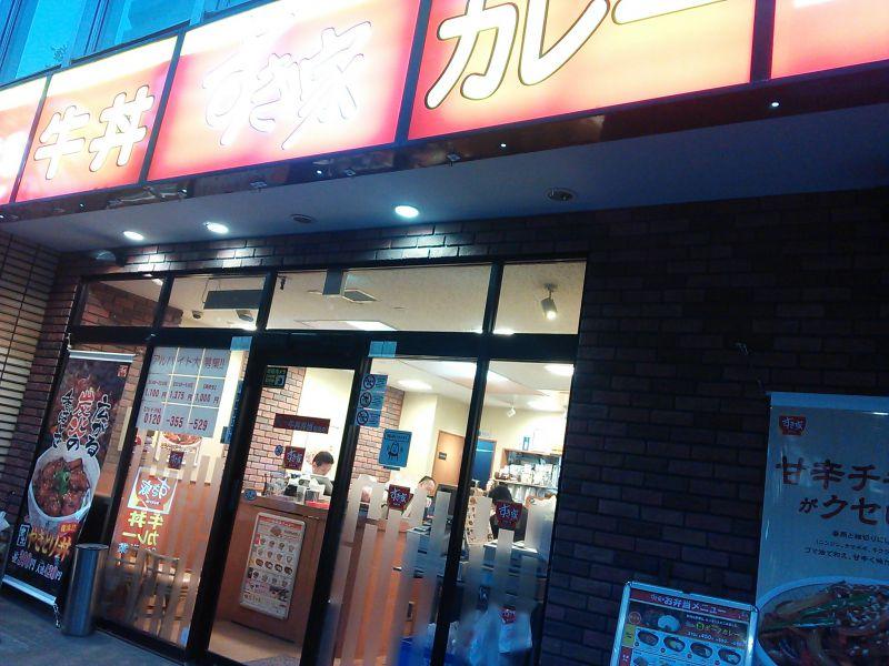 すき家 芝浦四丁目店
