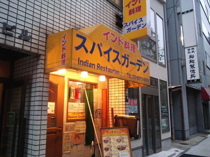 インド料理 スパイスガーデン 田町店