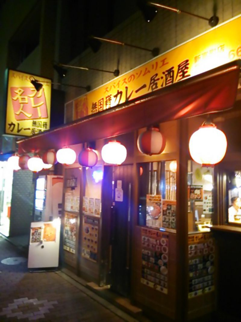 無国籍カレー居酒屋 カレー名人 新富町店