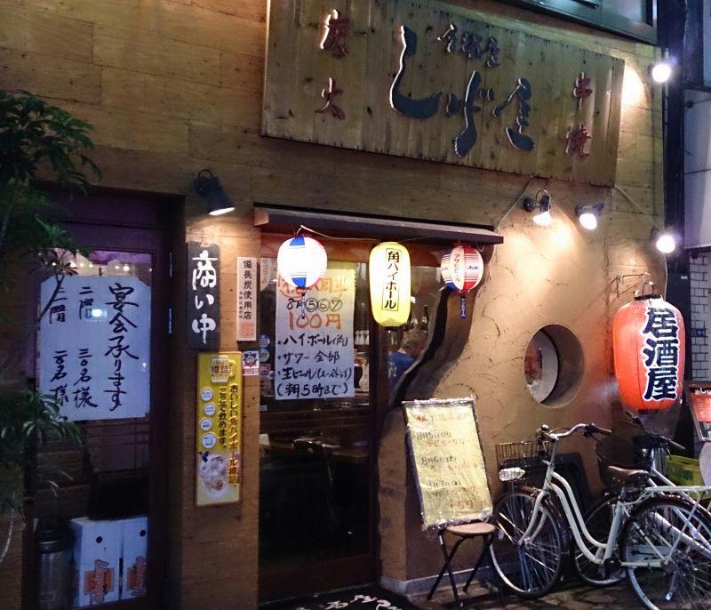 しげ屋 蒲田東口店