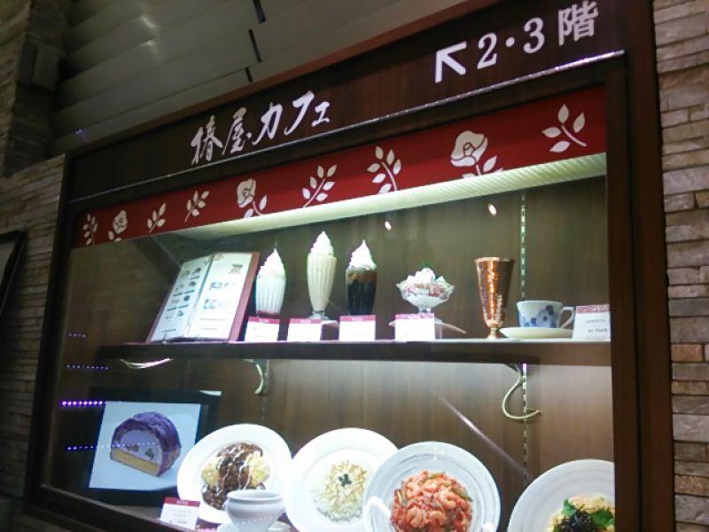 椿屋渋谷店