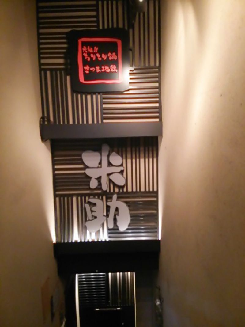 米助 渋谷店