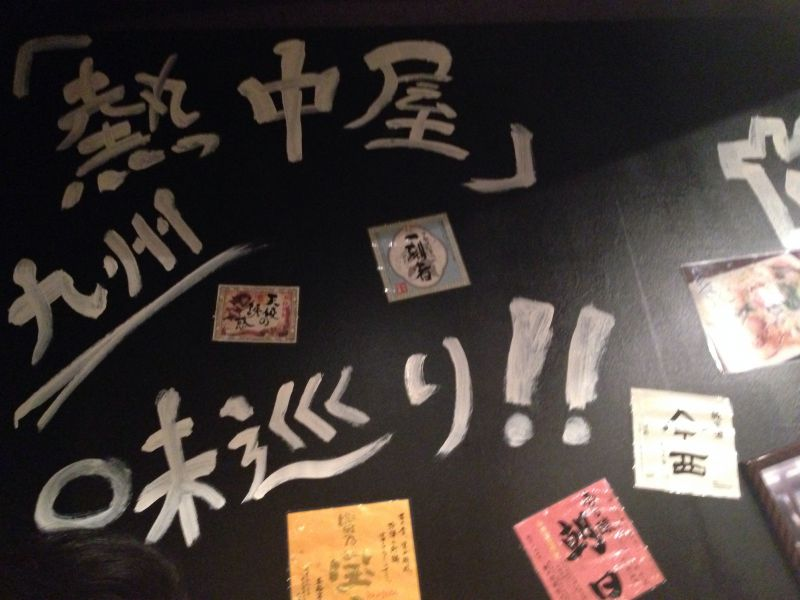 九州 熱中屋 新宿三丁目LIVE
