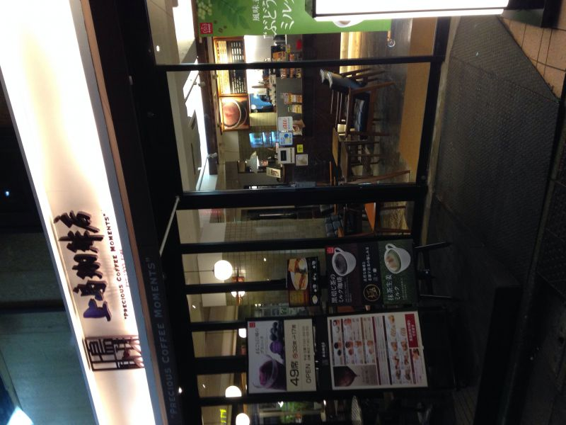 上島珈琲 三軒茶屋店