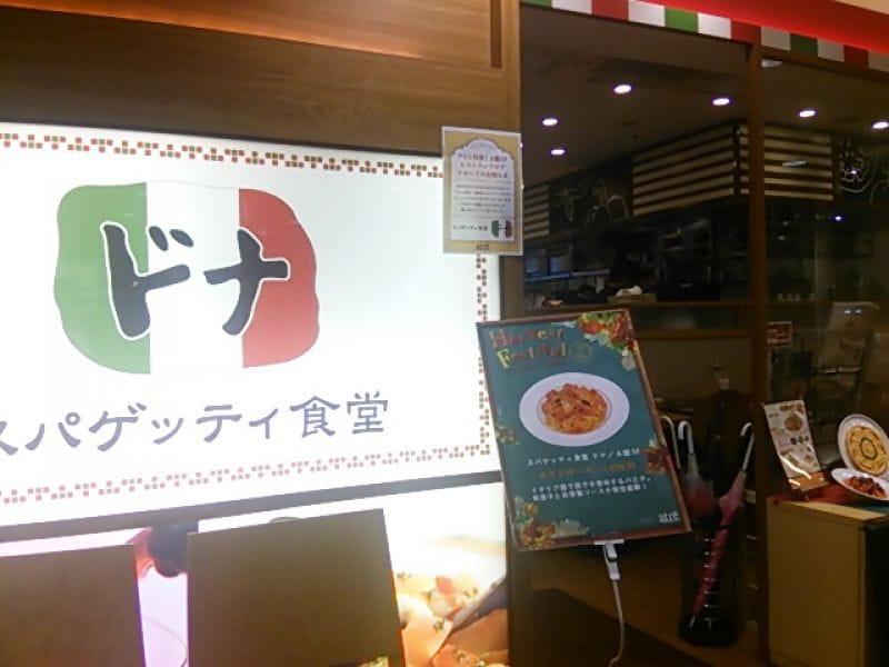 ドナ目黒店