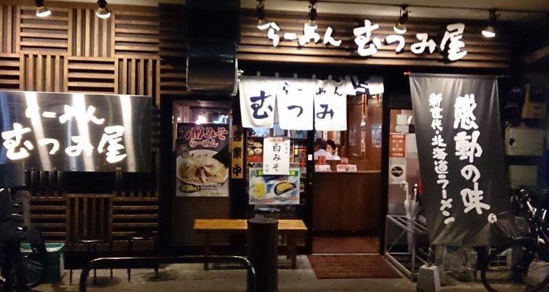 むつみ屋 蒲田店