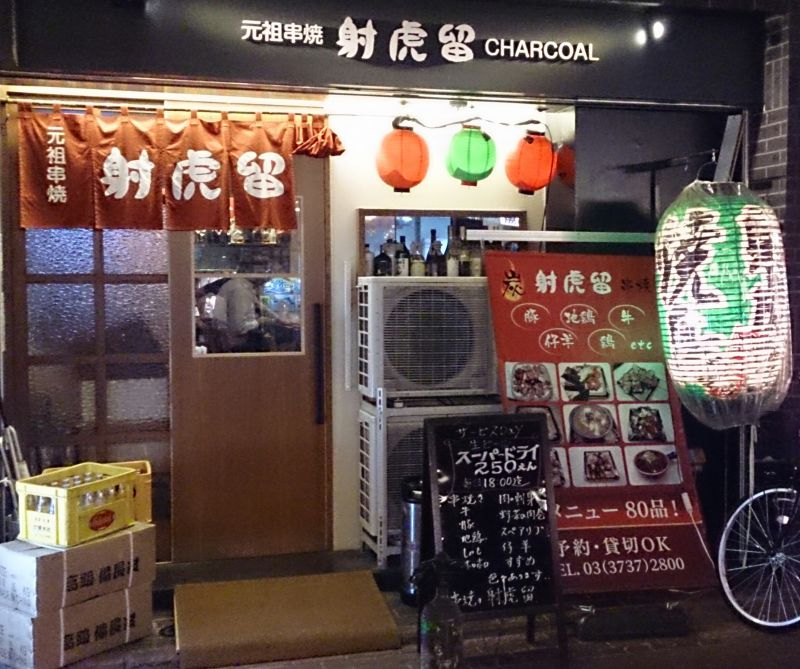 元祖串焼 射虎留 CHARCOAL 蒲田店