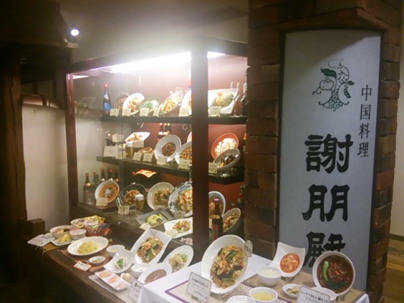 中国料理謝明殿目黒店