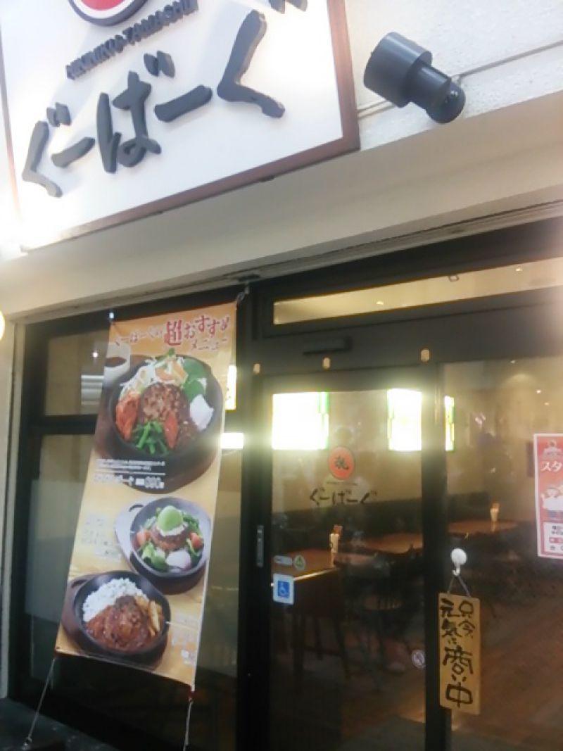 ぐーばーぐ 武蔵小山店