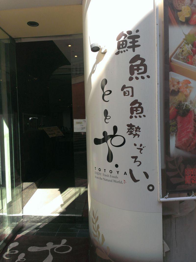 新味新鮮 ととや 岸和田店