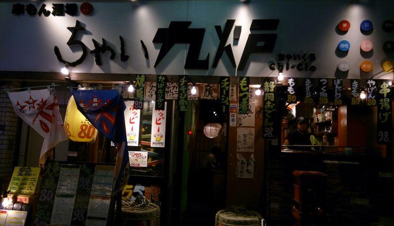 ちゃい九炉 蒲田東口店