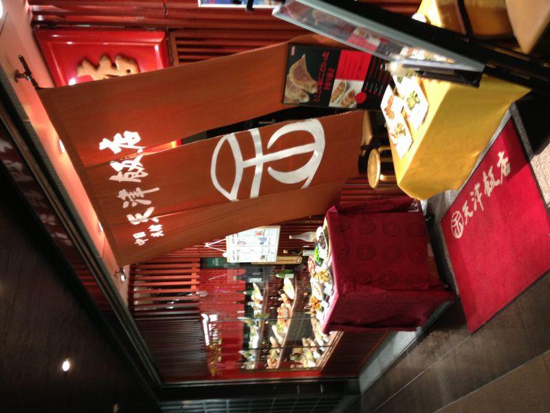 中国老舗 天津飯店 東京駅店