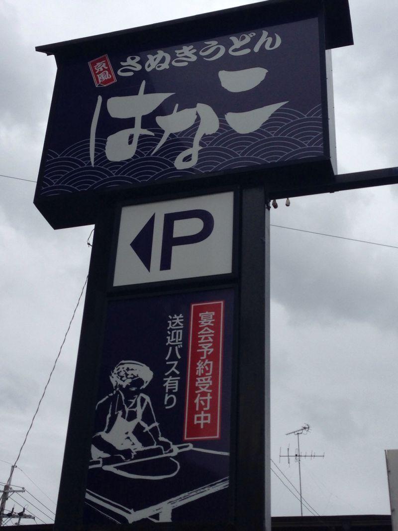 京都風さぬきうどん はなこ