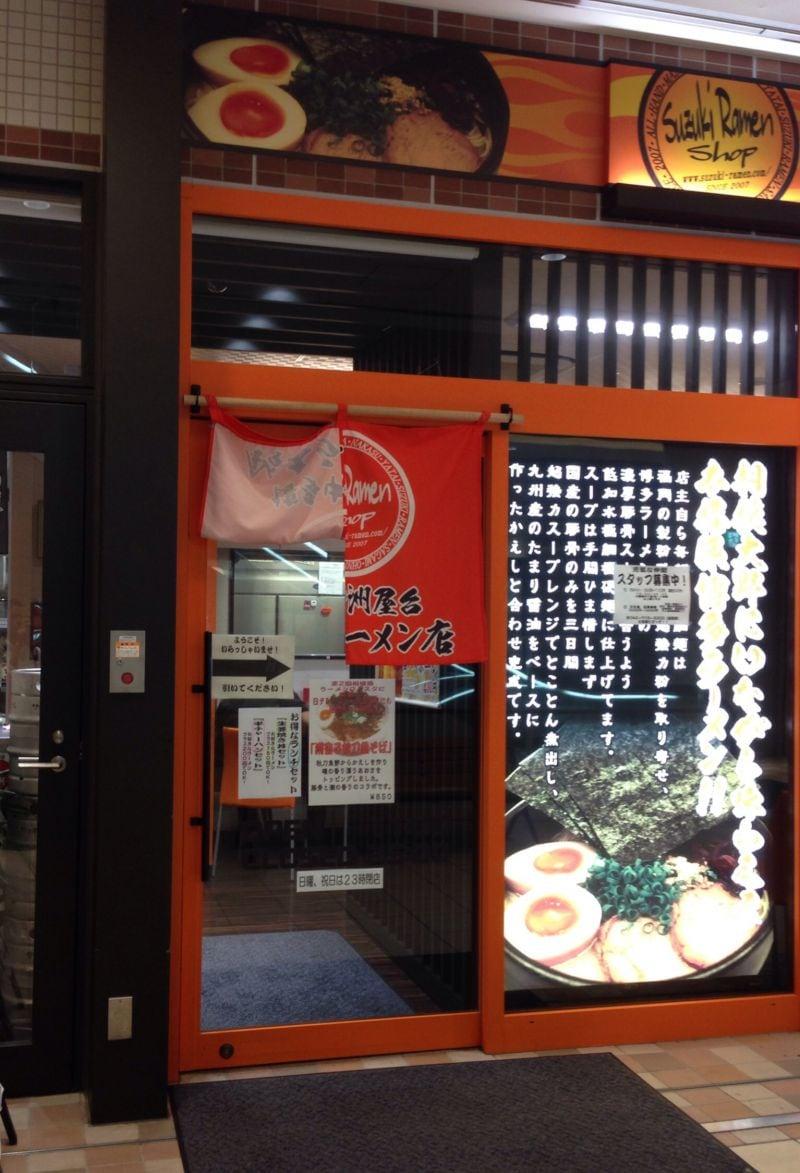 博多中洲屋台 鈴木ラーメン店