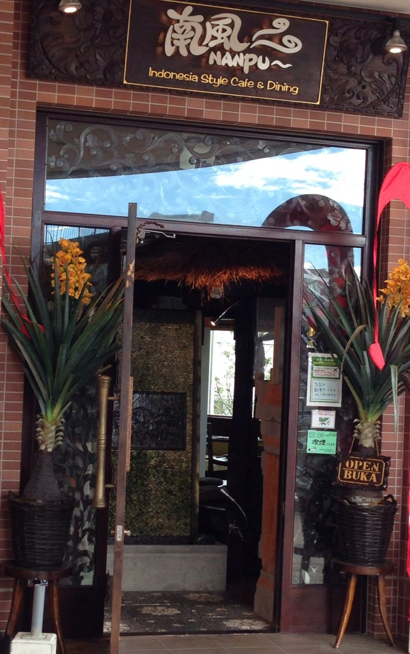 南風 INDONESIA STYLE CAFE&DINING