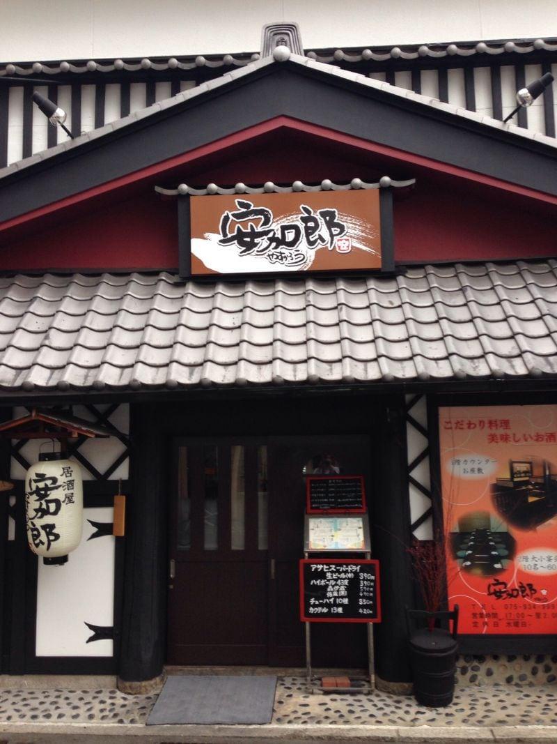 安加郎 東向日店
