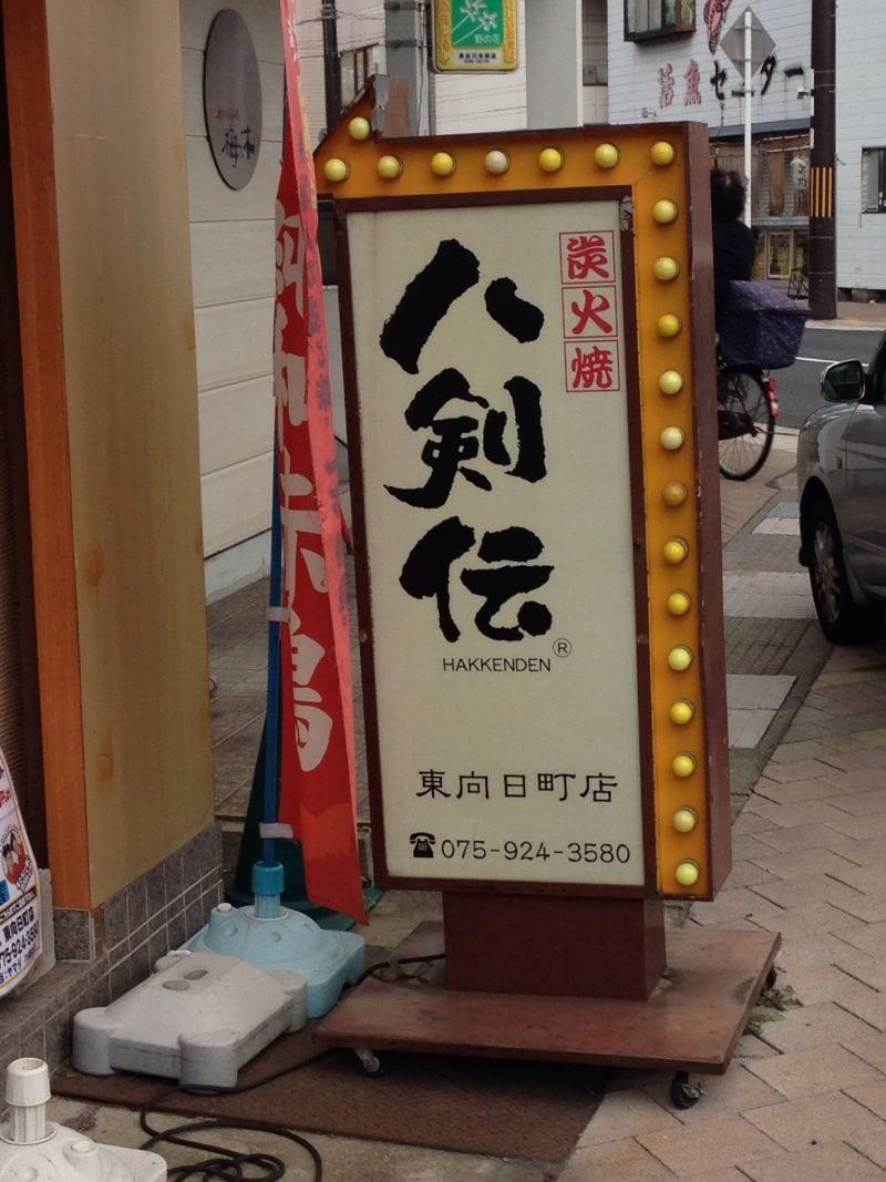 八犬伝 東向日店
