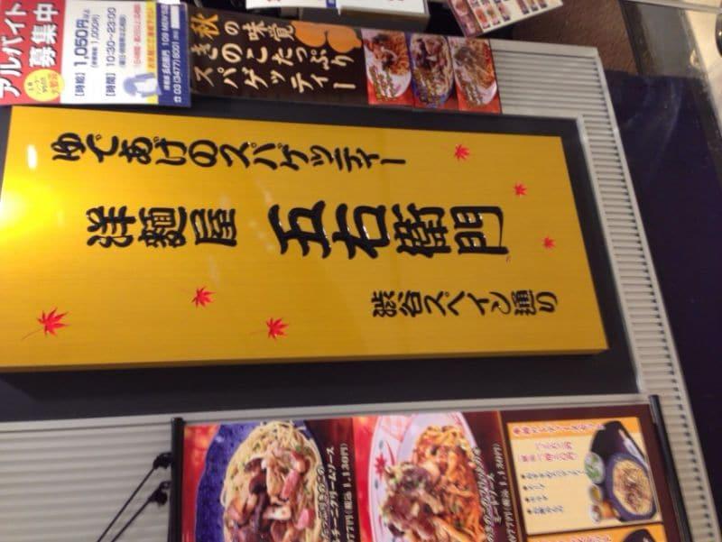 洋麺屋五右衛門 渋谷109MENS店