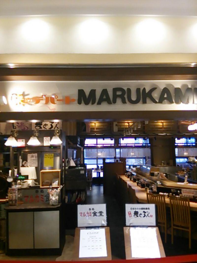 味のデパート マルカミ 東急スクエア店