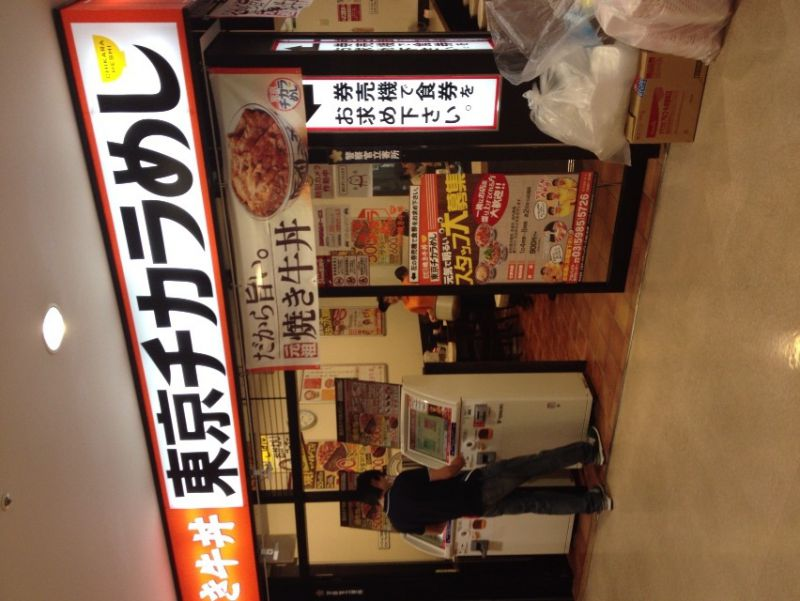東京チカラめし 海浜幕張店