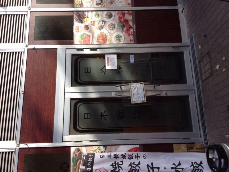 日本橋焼餃子 海浜幕張店