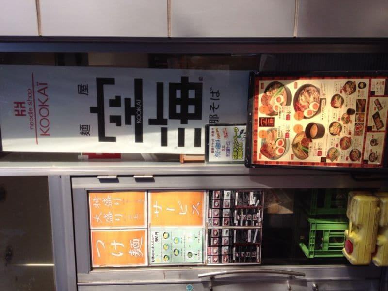 麺屋 空海 海浜幕張店