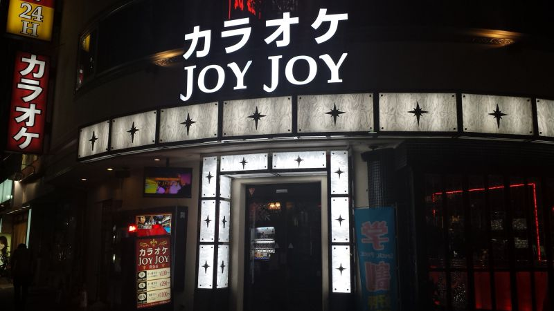 カラオケJOYJOY 松本駅前店