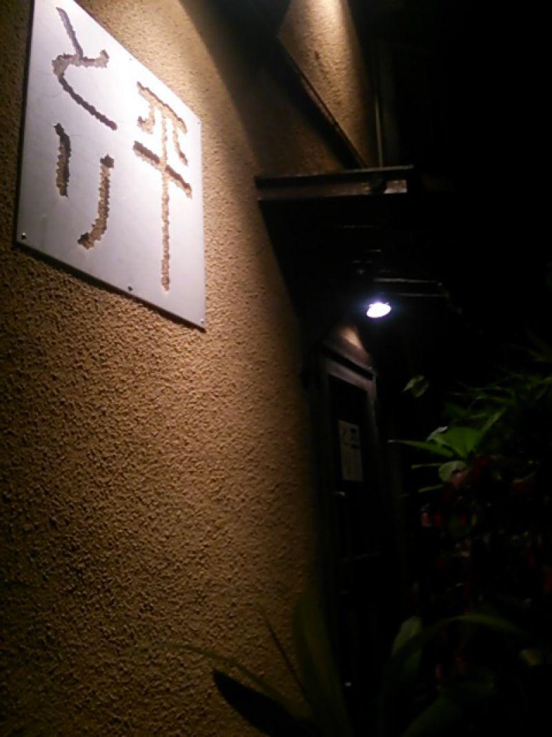 とり平 綱島店