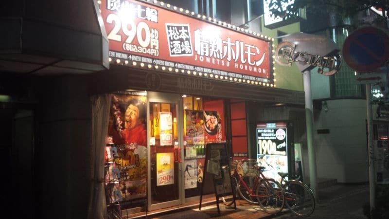 情熱ホルモン 松本酒場