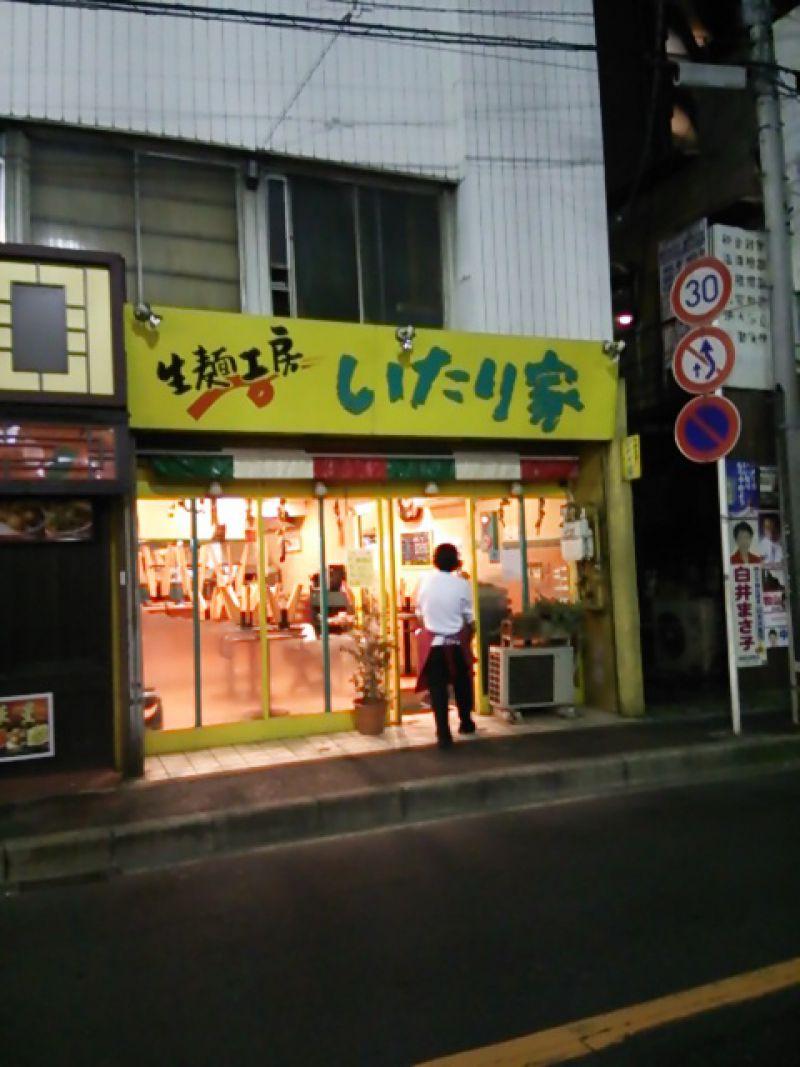 いたり家 横浜綱島店