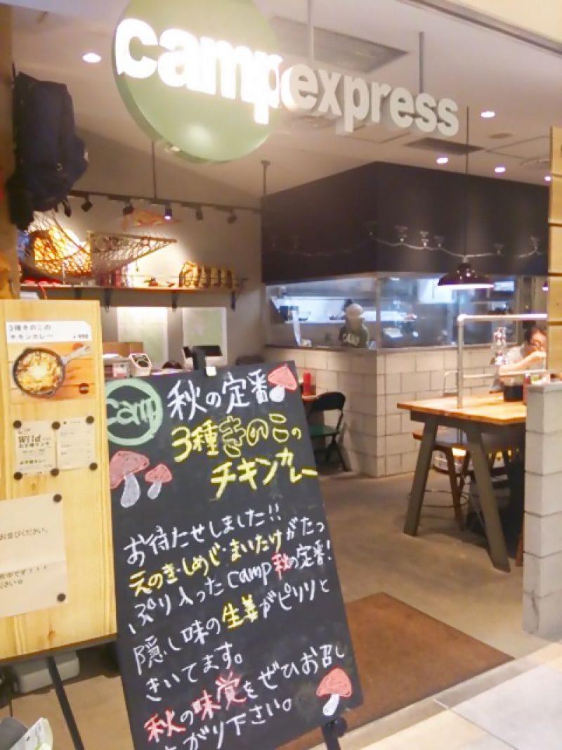 野菜を食べるカレー campexpress 武蔵小杉東急スクエア店