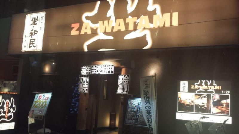 坐・和民 松本東口駅前店