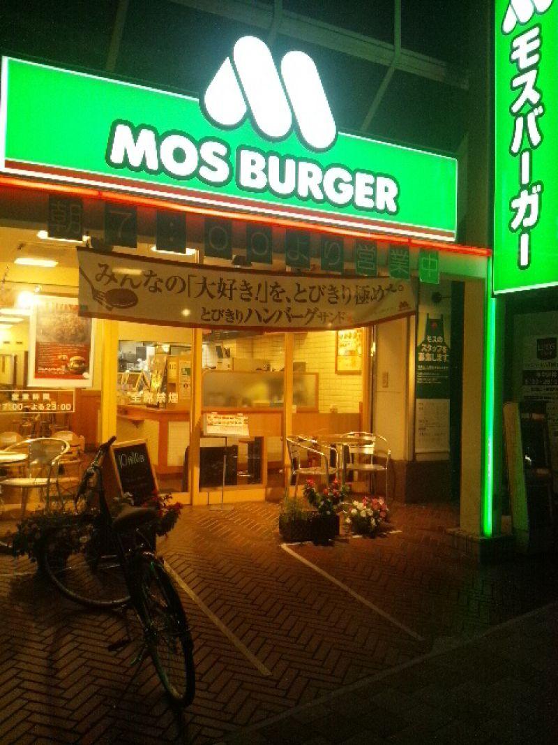 モスバーガー 西葛西北口店
