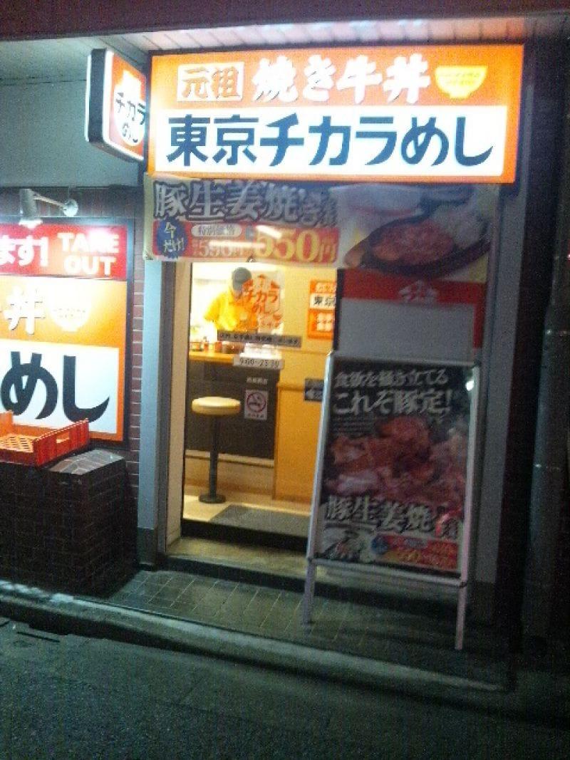 東京チカラめし 西葛西店の口コミ