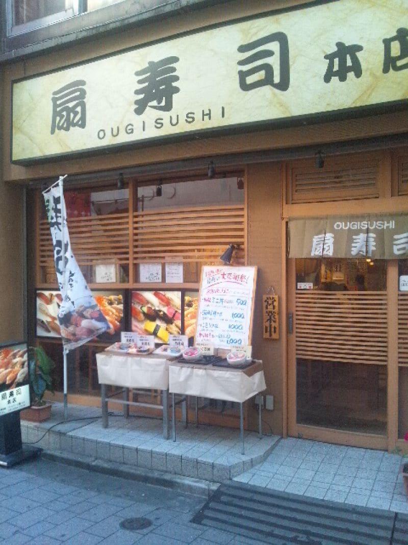 扇寿司 新宿本店