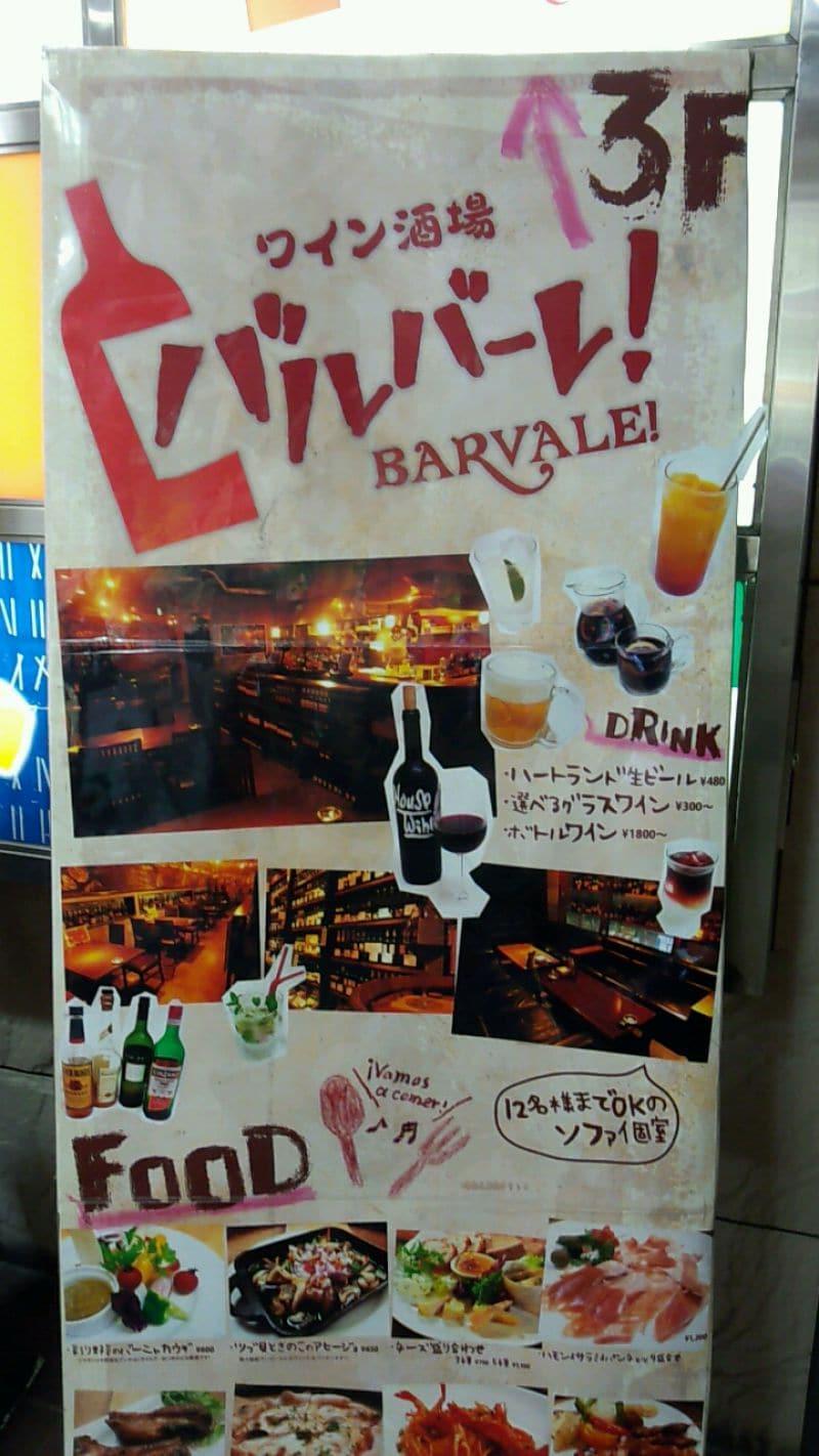 ワイン酒場 バルバーレ