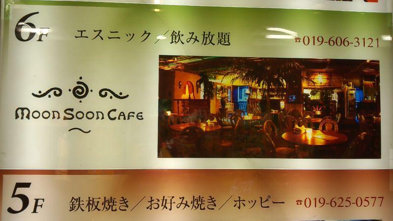 ムーンスーンカフェ