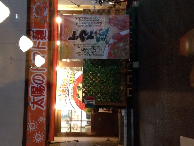 太陽のトマト麺 水道橋支店