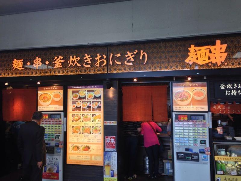 門左衛門 麺・串 京都駅店