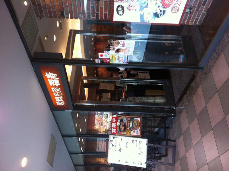 焼肉名菜 福寿 小杉店