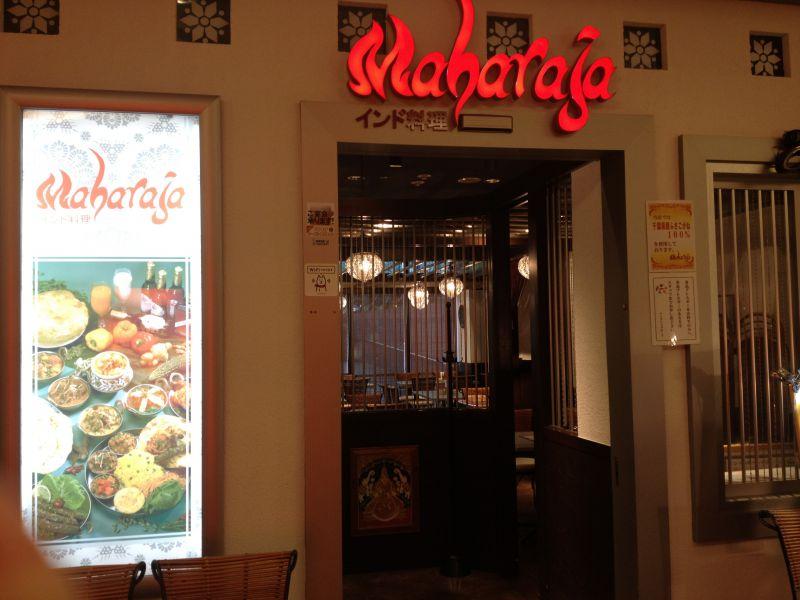 マハラジャ 品川グランパサージュ店