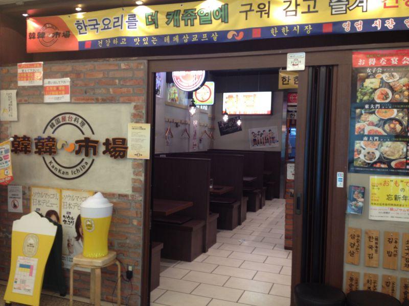 韓韓市場 品川グランパサージュ店